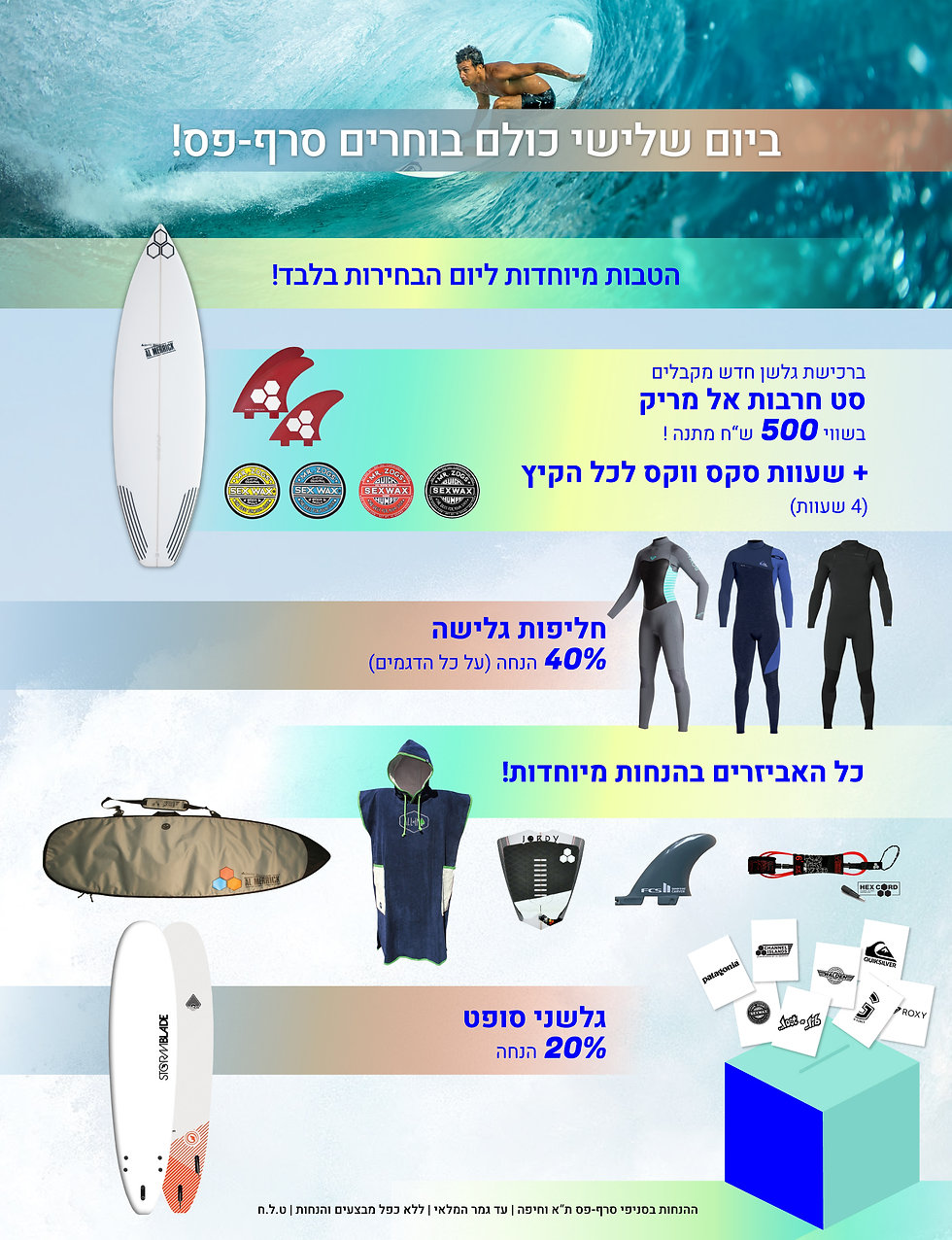 surfpass_web_landingpage_elections_1500x