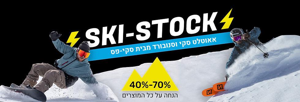 skistock_web_homepage_skistock_1920x720_