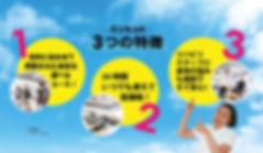 青葉台3つの特徴20191018.JPG