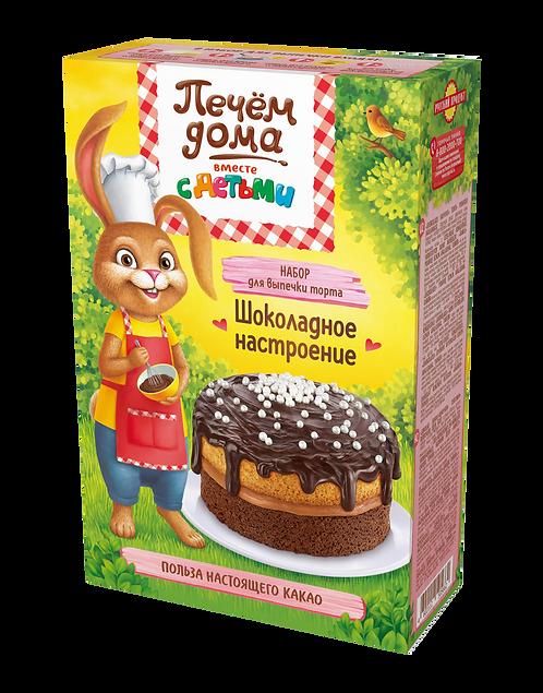 """Набор для выпечки торта """"Шоколадное настроение"""""""
