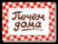 Печем дома _лого.png