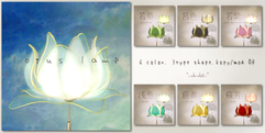 ___.who what.___ -lotus lamp- [fat pack]
