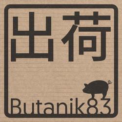 Butanik83