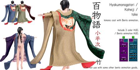 r-l-f + N Uchikake_koheiji_take