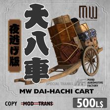 MW - D8POP_yonige.png