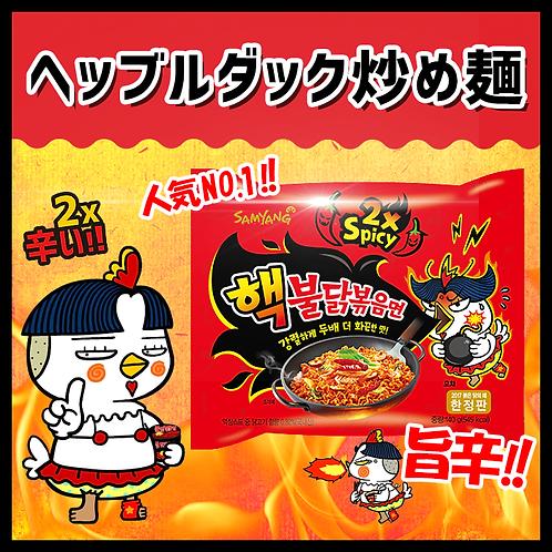 ヘッブルダック炒め麺