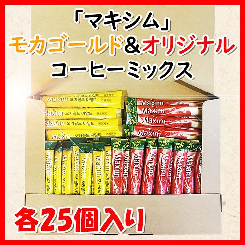 【ゆうパケット】マキシム モカゴールド&オリジナル コーヒーミックス 50個入(無料発送クーポンコード「123」入力お願い致します)