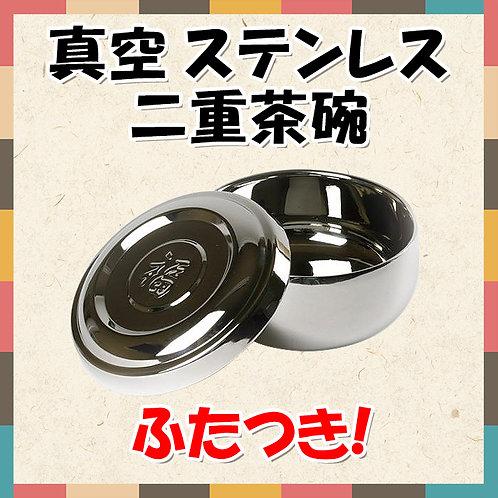 韓国式 真空ステンレス二重茶碗 (ふたつき)