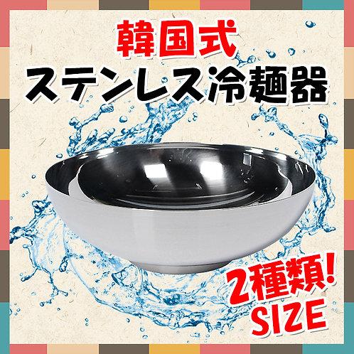 ステンレス冷麺器