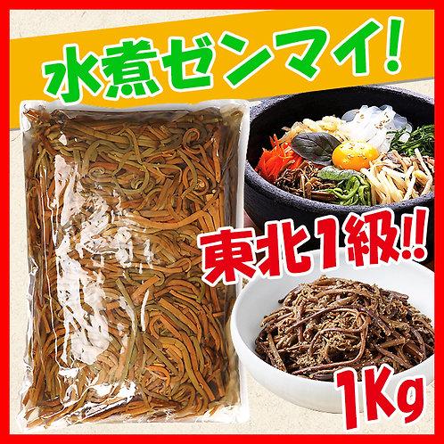 (東北)1級水煮ゼンマイ