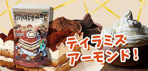 티라미수맛 아몬드_banner.png