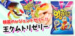 왕꿈틀이_banner_png.png