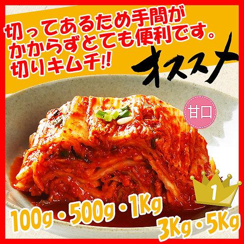 ハンサイ自家製(切り)白菜キムチ
