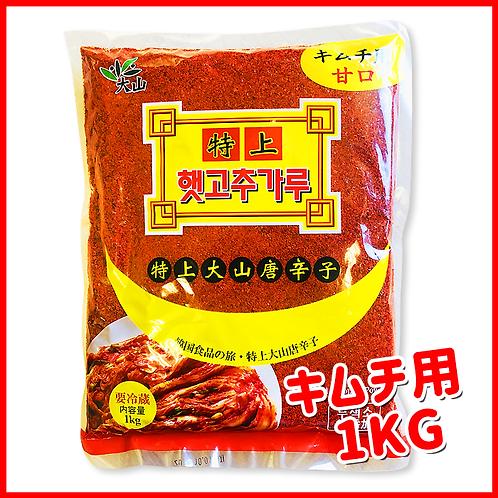 大山キムチ用唐辛子粉(甘口) 1KG