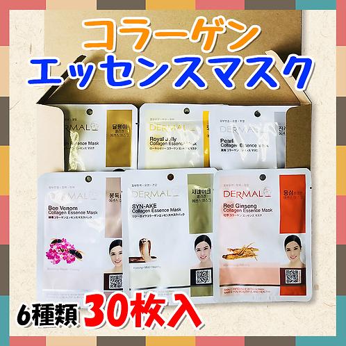 【ゆうパケット】コラーゲンエッセンスマスク 30枚入(無料発送クーポンコード「123」入力お願い致します)