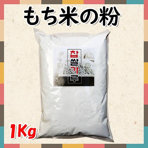 もち米の粉