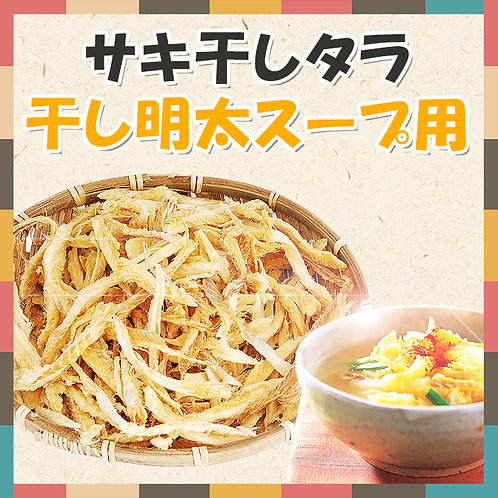 サキ干しタラ「干し明太スープ用」