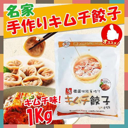 名家手作りキムチ餃子(業務用)