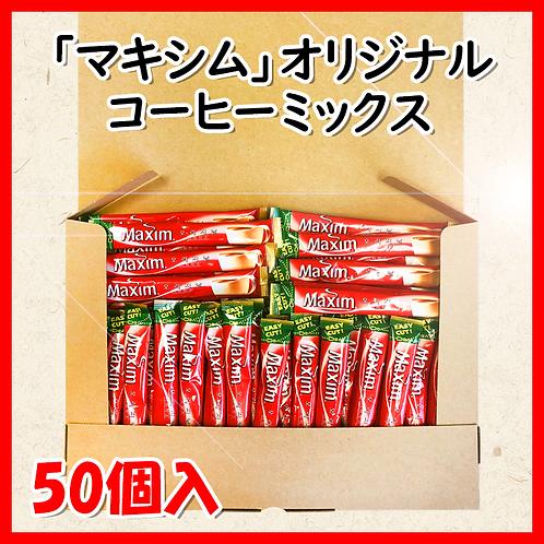 【ゆうパケット】マキシム オリジナル ミックス 50個入(無料発送クーポンコード「123」入力お願い致します)