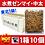 Thumbnail: 水ゼンマイ・中太「東北1級」1箱10個