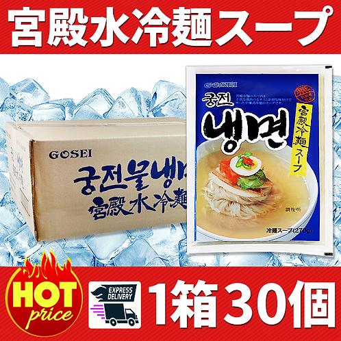 宮殿冷麺スープ 1箱30個