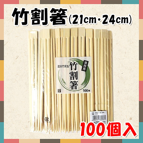 竹割箸 (21cm・24cm)