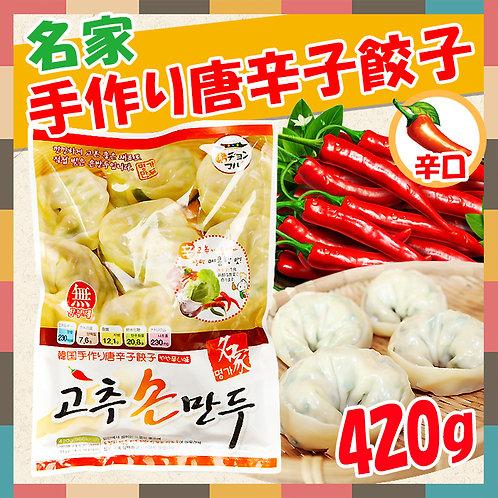 名家手作り唐辛子餃子