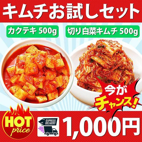 自家製 手作り セット1/(切り白菜キムチ500g・カクテキ500g)