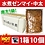 Thumbnail: 水ゼンマイ・中太「南方1級」1箱10個