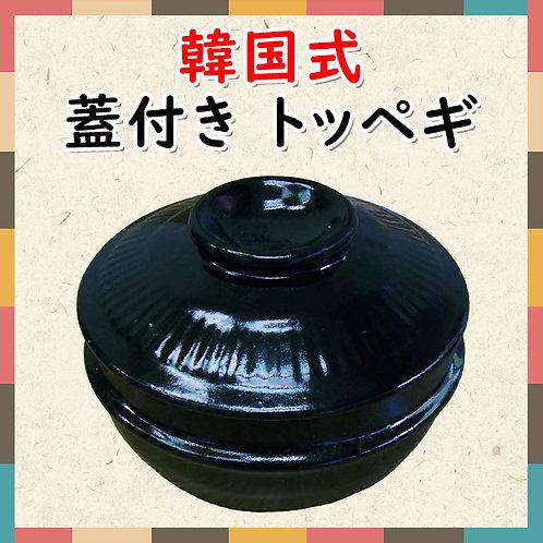 蓋付き トッペギ(参鶏湯用)