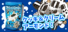 쿠키앤크림 아몬드_banner.png