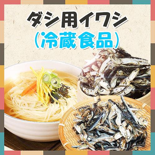 ダシ用イワシ(冷蔵食品)