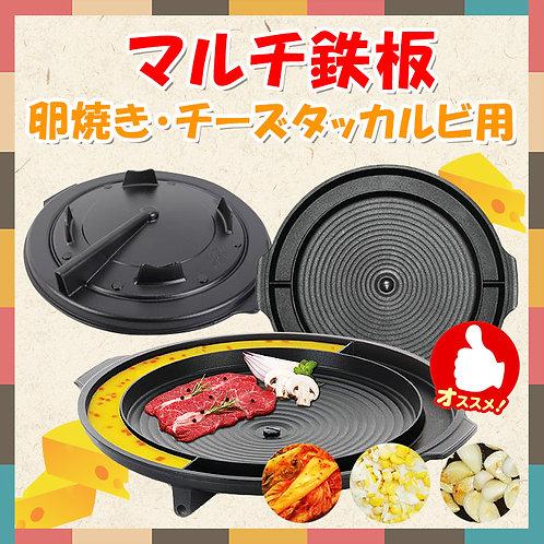 マルチ鉄板 (卵焼き・チーズタッカルビ用)