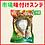 Thumbnail: 市場味付けスンデ