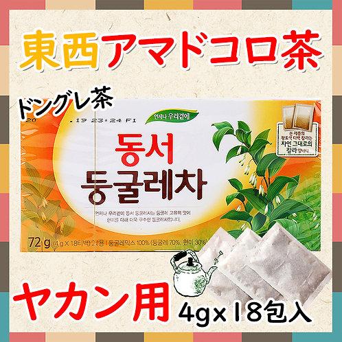 『東西』ドングレ茶 (アマドコロ茶)  ヤカン用