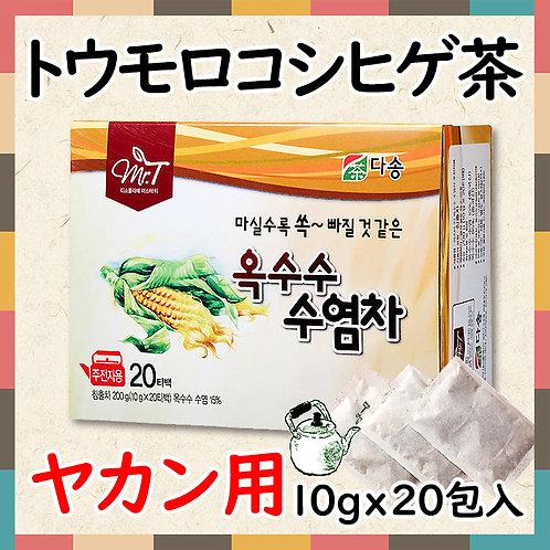 『ダソン』トウモロコシヒゲ茶 (ヤカン用)