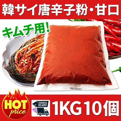 韓サイ唐辛子粉・甘口「キムチ用」1Kg10個
