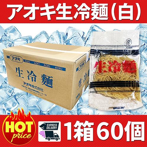アオキ生冷麺(白) 1箱60個