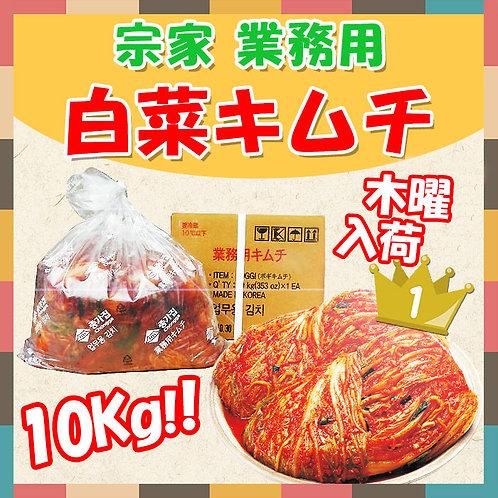 宗家(ジョンガ)白菜キムチ10Kg (毎週木曜日入荷)