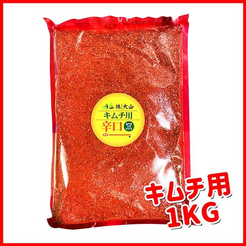 大山キムチ用唐辛子粉(辛口)