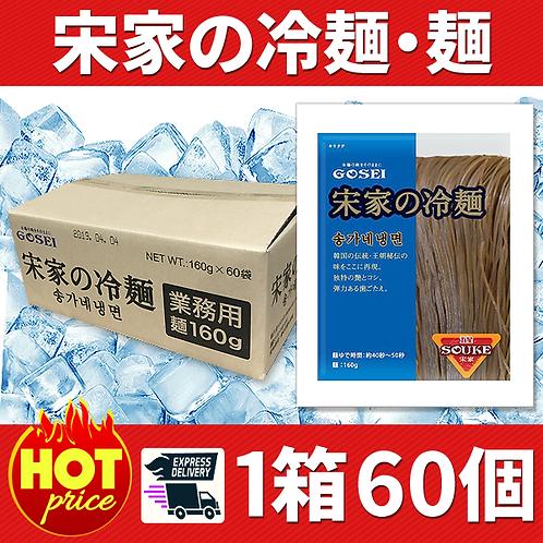 宋家の冷麺・麺 1箱60個