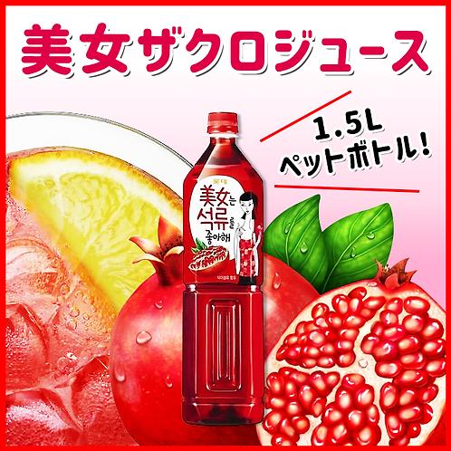 美女ザクロ ジュース(ペットボトル)