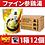 Thumbnail: ファイン参鶏湯 1箱 12個
