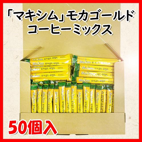 【ゆうパケット】マキシム モカゴールド ミックス 50個入(無料発送クーポンコード「123」入力お願い致します)