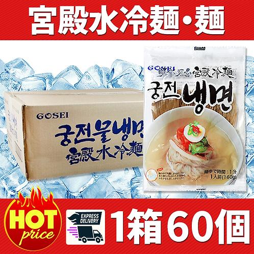 宮殿冷麺・麺 1箱60個