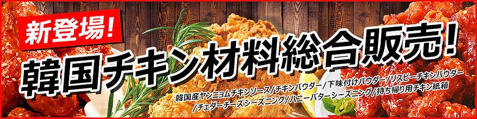 한정 치킨소스 메인배너2.jpg