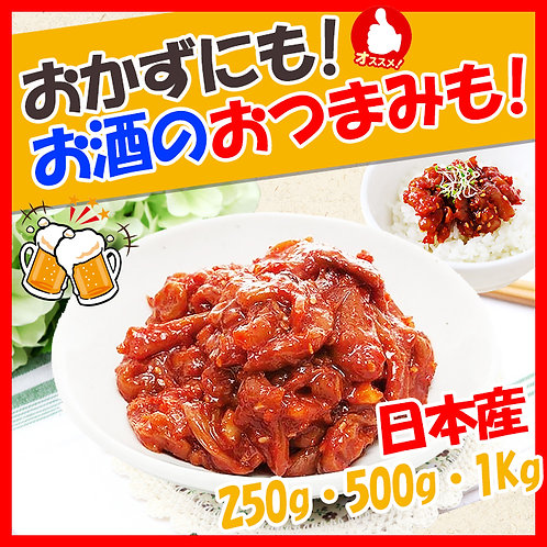特上味付けチャンジャ(日本産)
