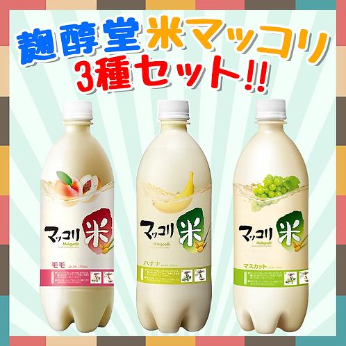 「麹醇堂」米マッコリ(3種セット)