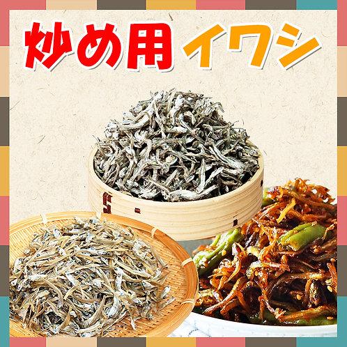 炒め用イワシ(冷蔵食品)