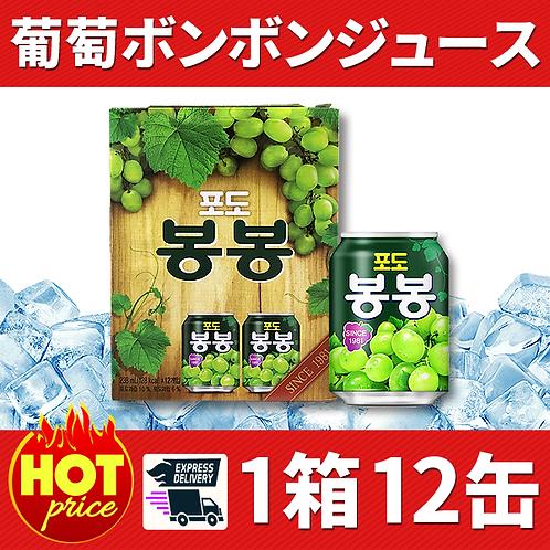 葡萄ボンボンジュース1箱12缶